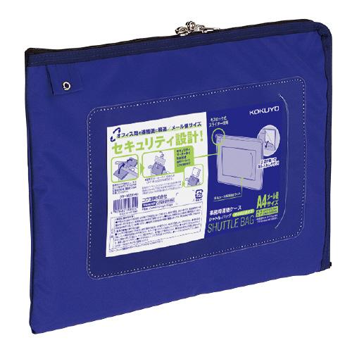 JANコード:4901480308500 コクヨ 事務用連絡ケース シャトルバッグ 青 クケ-M2914B A4メール便サイズ セール商品 お得な10個パック 訳あり商品