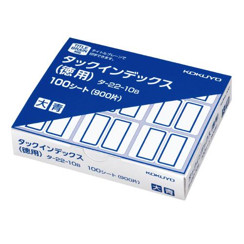 JANコード:4901480324920 コクヨ タックインデックス 大 青 (紙用・徳用ラベル)9片×100シート タ-22-10B ★お得な10個パック