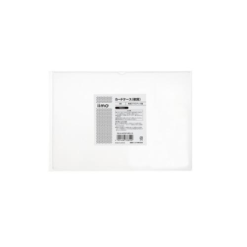 JANコード:4901480338590 iimo カードケース 軟質 B5 EM-KUKESFVB5X10 通販 ☆正規品新品未使用品 お得な10個パック 10枚入り