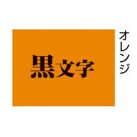【キングジム】 テプラPROテープカートリッジ (パステル) オレンジに黒文字18mm幅 SC18D 入数:1 ★お得な10個パック★