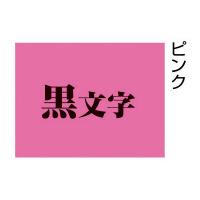 【キングジム】 テプラPROテープカートリッジ (パステル) ピンクに黒文字 18mm幅 SC18P 入数:1 ★お得な10個パック★