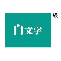 【キングジム】 テプラPROテープカートリッジ (ビビッド) 緑に白文字18mm幅×8m SD18G 入数:1 ★お得な10個パック★