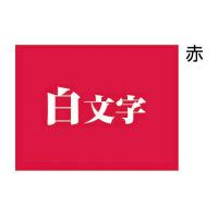 【キングジム】 テプラPROテープカートリッジ (ビビッド) 赤に白文字18mm幅×8m SD18R 入数:1 ★お得な10個パック★