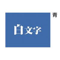 【キングジム】 テプラPROテープカートリッジ (ビビッド) 青に白文字24mm幅×8m SD24B 入数:1 ★お得な10個パック★