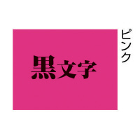【キングジム】 テプラPROテープカートリッジ (蛍光色) ピンクに黒文字 18mm幅 SK18P 入数:1 ★お得な10個パック★