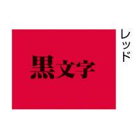 【キングジム】 テプラPROテープカートリッジ (蛍光色) レッドに黒文字 18mm幅 SK18R 入数:1 ★お得な10個パック★