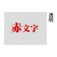 【キングジム】 テプラPROテープカートリッジ 透明ラベル 透明に赤文字18mm幅×8m ST18R 入数:1 ★お得な10個パック★