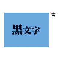 【キングジム】 テプラTRテープカートリッジ (パステル) 青に黒文字 12mm幅 TC12B 入数:1 ★お得な10個パック★