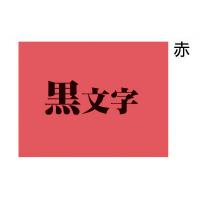 【キングジム】 テプラTRテープカートリッジ (パステル) 赤に黒文字 12mm幅 TC12R 入数:1 ★お得な10個パック★