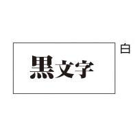【キングジム】 テプラTRテープカートリッジ 白ラベル 白に黒文字12mm幅×7.7m TC12S 入数:1 ★お得な10個パック★