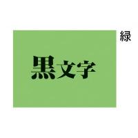 【キングジム】 テプラTRテープカートリッジ (パステル)緑に黒文字9mm幅×7.7m TC9G 入数:1 ★お得な10個パック★