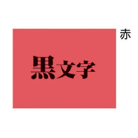 【キングジム】 テプラTRテープカートリッジ (パステル)赤に黒文字9mm幅×7.7m TC9R 入数:1 ★お得な10個パック★