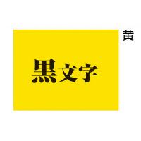 【キングジム】 テプラTRテープカートリッジ (パステル)黄に黒文字9mm幅×7.7m TC9Y 入数:1 ★お得な10個パック★