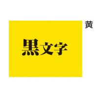 【キングジム】 テプラPROテープカートリッジ (パステル) 黄に黒文字36mm幅×8m SC36Y 入数:1 ★お得な10個パック★