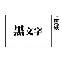 【キングジム】 テプラPROテープカートリッジ 上質紙ラベル 白に黒文字 18mm幅 SP18K 入数:1 ★お得な10個パック★