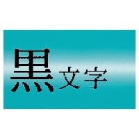 【キングジム】 テプラPROテープカートリッジ (パール) 緑に黒文字 18mm幅×8m SMP18G 入数:1 ★お得な10個パック★