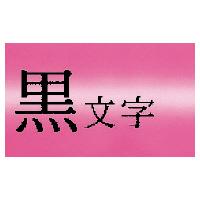 【キングジム】 テプラPROテープカートリッジ (パール) 赤に黒文字 18mm幅×8m SMP18R 入数:1 ★お得な10個パック★
