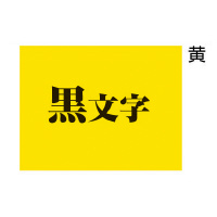 【キングジム】 テプラPROテープカートリッジ マグネットテープ 黄に黒文字 36mm幅 SJ36Y 入数:1 ★お得な10個パック★