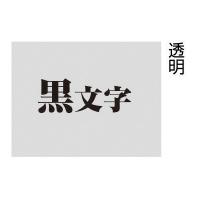 【キングジム】 テプラPROテープカートリッジ 強粘着ラベル透明に黒文字18mm幅×8m ST18KW 入数:1 ★お得な10個パック★