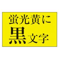 【カシオ計算機】 ネームランド テープカートリッジ 蛍光色テープ 黄に黒文字18mm幅 XR-18FYW 入数:1 ★お得な10個パック★