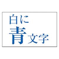 【カシオ計算機】 ネームランド テープカートリッジ スタンダードテープ 白に青文字18mm幅 XR-18WEB 入数:1 ★お得な10個パック★