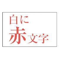 【カシオ計算機】 ネームランド テープカートリッジ スタンダードテープ 白に赤文字18mm幅 XR-18WER 入数:1 ★お得な10個パック★