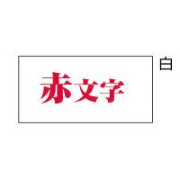【キングジム】 テプラPROテープカートリッジ 白ラベル 白に赤文字 36mm幅×8m SS36R 入数:1 ★お得な10個パック★