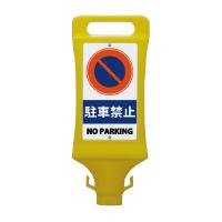 【ミツギロン】 チェーンスタンド看板 「駐車禁止」 SF-45-A 入数:1 ★お得な10個パック★