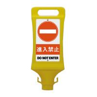 【ミツギロン】 チェーンスタンド看板 「進入禁止」 SF-45-C 入数:1 ★お得な10個パック★