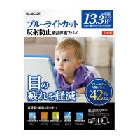 【エレコム】 ブルーライトカット液晶保護フィルム 13.3(16:9)インチワイド EF-FL133W2BL 入数:1 ★お得な10個パック★