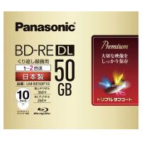 【Panasonic】 パナ 録画用2倍速ブルーレイディスク (書換型)2倍速 2層50GB LM-BE50P10 入数:1 ★お得な10個パック★