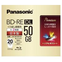 【Panasonic】 パナ 録画用2倍速ブルーレイディスク (書換型)2倍速 片面2層50GBLM-BE50P20 入数:1 ★ポイント5倍★