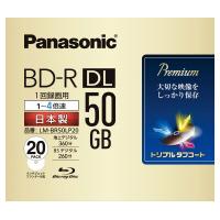 【Panasonic】 パナ 録画用4倍速ブルーレイディスク (追記型)4倍速 片面2層50GB LM-BR50LP20 入数:1 ★お得な10個パック★