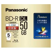 【Panasonic】 パナ 録画用4倍速ブルーレイディスク (追記型) 4倍速 片面2層50GB LM-BR50LP5 入数:1 ★お得な10個パック★