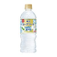 【サントリー】 南アルプスの天然水 ヨーグリーナ 540ml×24本 285705 入数:1 ★お得な10個パック★