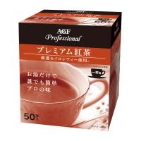 【味の素AGF】 AGFプロフェッショナル 1杯用 プレミアム紅茶 50袋 10412 入数:1 ★お得な10個パック★