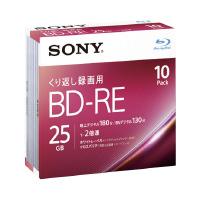 【SONY】 BD-RE 25GB 10枚パック 10BNE1VJPS2 入数:1 ★お得な10個パック★