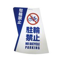 【電電広告】 カラーコーン用立体表示カバー 駐輪禁止 DD-04 入数:1 ★お得な10個パック★
