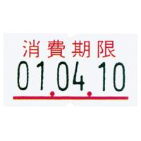【サトー】 SP用ラベル 消費期限 1000片 ※10巻単位でご注文ください 219999552 入数:10 ★お得な10個パック★