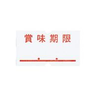 【サトー】 SP用ラベル 賞味期限 1000片 ※10巻単位でご注文ください 219999772 入数:10 ★お得な10個パック★