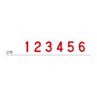 【シヤチハタ】 回転ゴム印(エルゴグリップ) 欧文6連 2号 ゴシック体 CF-62G 入数:1 ★お得な10個パック★