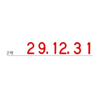 【シヤチハタ】 回転ゴム印(エルゴグリップ) 欧文日付2号 ゴシック体 NFD-2G 入数:1 ★お得な10個パック★