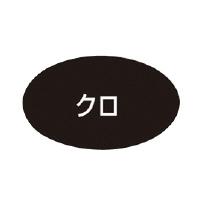 【マックス】 ビーポップ専用詰替インクリボン 詰替インクリボン 黒SL-TRクロ 入数:1 ★ポイント10倍★