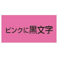 【キングジム】 テプラPROテープカートリッジ (パステル) ピンクに黒文字 24mm幅 SC24P 入数:1 ★お得な10個パック★