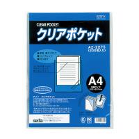 【セキセイ】 アゾンクリアポケット A4 297×210mm 200枚入 AZ-2275 入数:1 ★お得な10個パック★