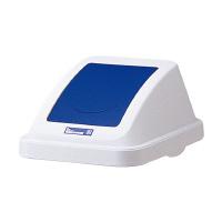 【リス】 分類ボックス 30型 フタ プッシュタイプ 青GGYC615 入数:1 ★お得な10個パック