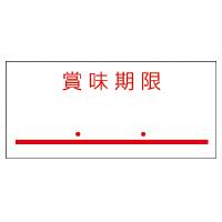 【サトー】 ハンドラベラーUNO 1W用ラベル ※10巻単位でご注文ください 023999771 入数:10 ★お得な10個パック★