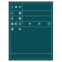 【馬印】 工事用黒板 枠あり 450×600mm 緑 XW01T 入数:1 ★お得な10個パック★