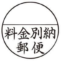 【シヤチハタ】 Xスタンパー郵便事務用 料金別納郵便 XE-25Y0001 入数:1 ★お得な10個パック★
