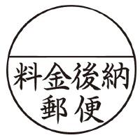 【シヤチハタ】 Xスタンパー郵便事務用 料金後納郵便 XE-25Y0002 入数:1 ★お得な10個パック★